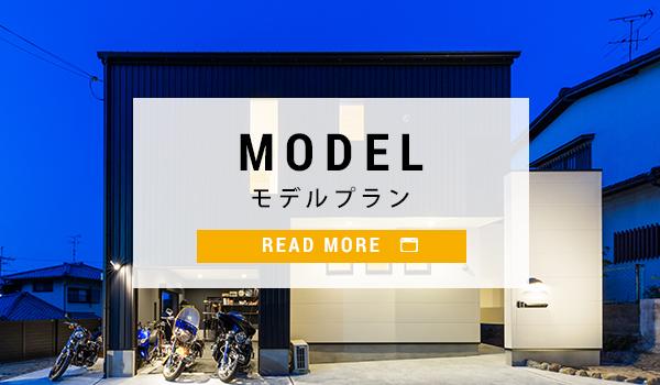 モデルプラン